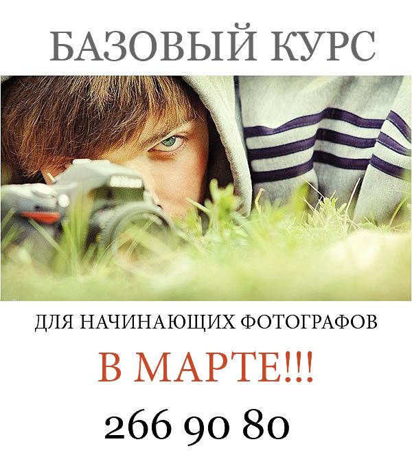 Базовый курс фотографии в Казани от Олега Самойлова