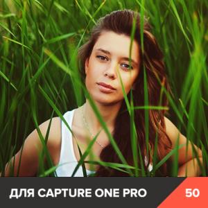 Профессиональные пресеты для Capture One Pro